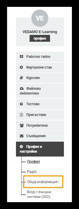"""Избор на меню """"Обща информация"""""""